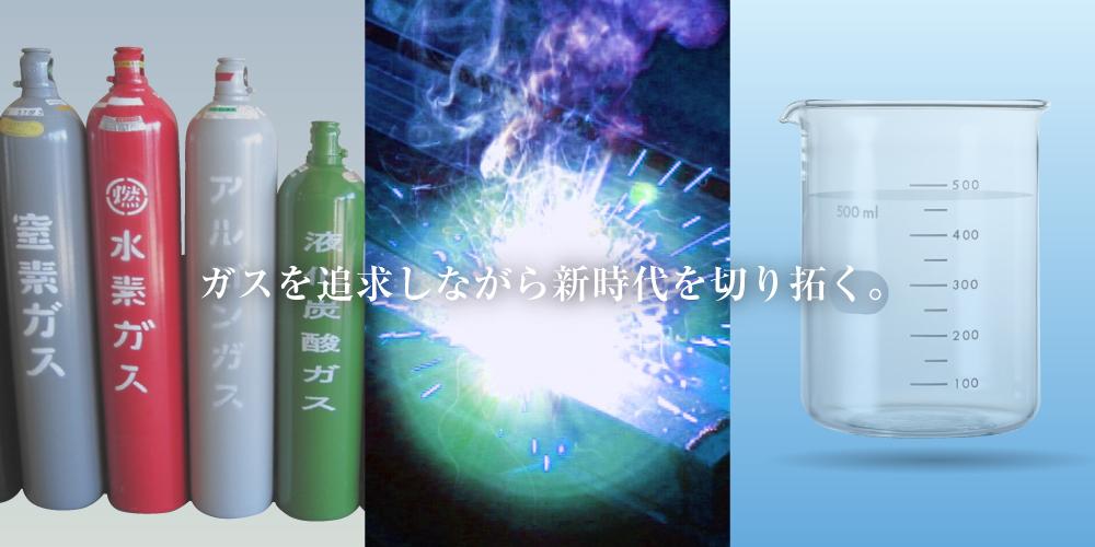 高圧ガス,産業機材,化学品,工場炉,保安